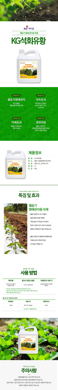 KG-Lime-Sulfur_105556.jpg